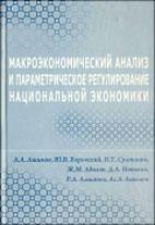 Скачать бесплатно книгу: Макроэкономический анализ и параметрическое регулирование национальной экономики, Ашимов А.А.