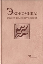 Скачать бесплатно книгу: Экономика: объективные возможности, Бабкин В.П.