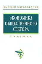 Скачать бесплатно учебник: Экономика общественного сектора, Савченко П.В.
