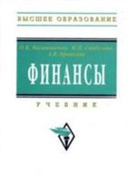 Скачать бесплатно учебное пособие: Финансы, Малиновская О.В.