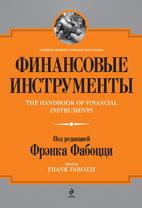 Скачать бесплатно книгу: Финансовые инструменты, Ф. Фабоцци