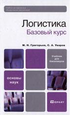 Скачать бесплатно учебник: Логистика - Базовый курс, Григорьев М.Н.