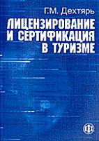 Скачать бесплатно учебное пособие: Лицензирование и сертификация в туризме, Дехтярь Г.М.