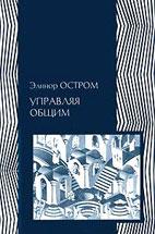 Скачать бесплатно книгу: Управляя общим: эволюция институтов коллективной деятельности, Элинор Остром.