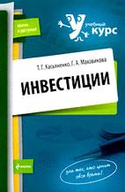 Скачать бесплатно учебное пособие: Инвестиции, Касьяненко Т.Г.