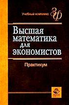 Скачать бесплатно практикум: Высшая математика для экономистов, Кремер Н.Ш.