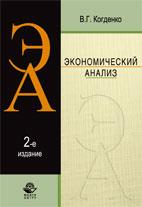 Скачать бесплатно учебное пособие: Экономический анализ, Когденко В.Г.