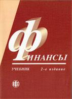 Скачать бесплатно учебник: Финансы, Грязнова А.Г.