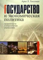 Скачать бесплатно книгу: Государство и экономическая политика, Хиллман Арье Л.