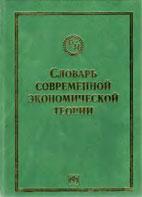 Словарь современной экономической