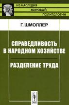 Скачать бесплатно книгу: Справедливость в народном хозяйстве. Разделение труда, Шмоллер Густав
