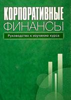 Скачать бесплатно учебное пособие: Корпоративные финансы, Ивашковская И.В.