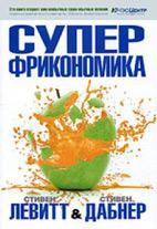 Скачать бесплатно книгу: Суперфрикономика, Стивен Д. Левитт, Стивен Дж. Дабнер