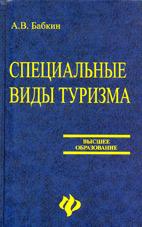 Скачать бесплатно учебное пособие: Специальные виды туризма, Бабкин А.В.