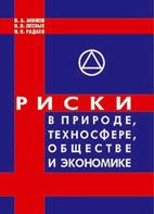 Скачать бесплатно книгу: Риски в природе, техносфере, обществе и экономике, Акимов В.А.