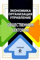 Скачать бесплатно учебник: Экономика, организация и управление общественным сектором, Восколович Н.А.