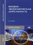 Скачать бесплатно учебник: Внешнеэкономическая деятельность, Смитиенко Б.М.