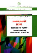 Скачать бесплатно книгу: Инновационный бизнес: формирование моделей коммерциализации перспективных разработок,  Антонец В.Л.