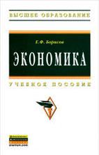 Скачать бесплатно учебное пособие: Экономика, Борисов Е.Ф.