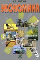 Скачать бесплатно учебник: Экономика - Базовый курс, Липсиц И.В.
