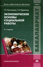 Скачать бесплатно учебник: Экономические основы социальной работы, Пантелеева Т.С.