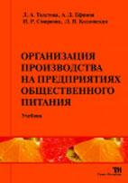 Скачать бесплатно учебник: Организация производства на предприятиях общественного питания, Смирнова И.Р.
