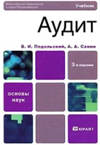 Скачать бесплатно учебник: Аудит, Подольский В.И.