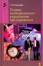 Скачать бесплатно учебное пособие: Теория антикризисного управлени, Покрытан П.А.
