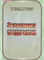 Скачать бесплатно учебное пособие: Экономика предприятия, Продиус И.П.