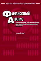 Скачать бесплатно учебник: Финансовый анализ: современный инструментарий для принятия экономических решений, Ефимова О.В.