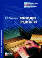 Скачать бесплатно книгу: Ликвидация предприятия, Пресняков С.А.