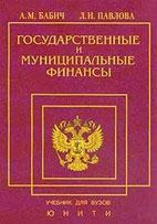 Скачать бесплатно учебник: Государственные и муниципальные финансы, Бабич А.М.