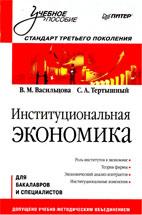 Скачать бесплатно учебное пособие: Институциональная экономика, Васильцова В.М.