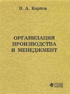 Скачать бесплатно учебное пособие: Организация производства и менеджмент, Карпов Э.А.