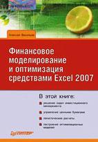 Скачать бесплатно книгу: Финансовое моделирование и оптимизация средствами Excel 2007