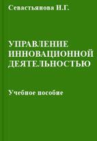 Скачать бесплатно учебное пособие: Управление инновационной деятельностью, Севастьянова И.Г.
