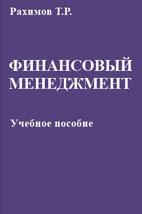 Скачать бесплатно учебное пособие: Финансовый менеджмент, Рахимов Т.Р.