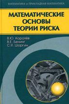 Скачать бесплатно книгу: Математические основы теории риска, Королев В.Ю.