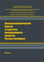 Скачать бесплатно книгу: Внешнеэкономический фактор в стратегии модернизации России и Беларуси, Войтов И.В.