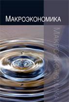 Скачать бесплатно учебное пособие: Макроэкономика, Анисимов А.А.