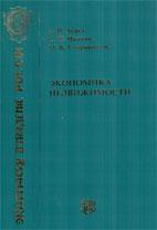 Скачать бесплатно учебник: Экономика недвижимости, Асаул А.Н.