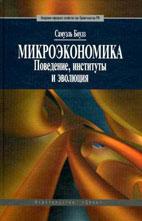 Скачать бесплатно учебник: Микроэкономика, Боулз С., поведение, институты и эволюция
