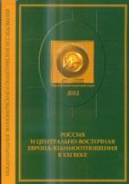 Скачать бесплатно монографию: Россия и Центрально-Восточная Европа: взаимоотношения в XXI веке