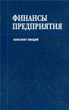 Скачать бесплатно конспект лекций: Финансы предприятия - Шевчук Д.А.