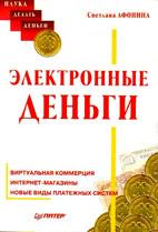 Скачать бесплатно книгу: Электронные деньги, Афонина С.В.