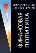Скачать бесплатно учебное пособие: Краткосрочная и долгосрочная финансовая политика, Когденко В.Г.