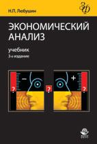 Скачать бесплатно учебник: Экономический анализ, Любушин Н.П.