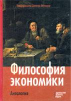 Скачать бесплатно книгу: Философия экономики, Дэниел Хаусман