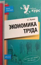 Скачать бесплатно учебное пособие: Экономика труда, Жулина Е.Г.