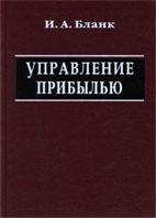 Скачать бесплатно книгу: Управление прибылью - Бланк И.А.